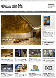 「商店建築オフィシャルサイト」バナー&メルマガ配信サービス